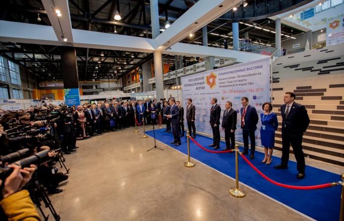 «Российский промышленный форум 2019»