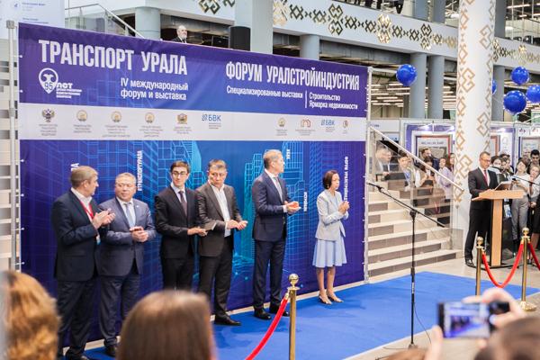Состоялось открытие форумов «Уралстройиндустрия» и «Транспорт Урала»