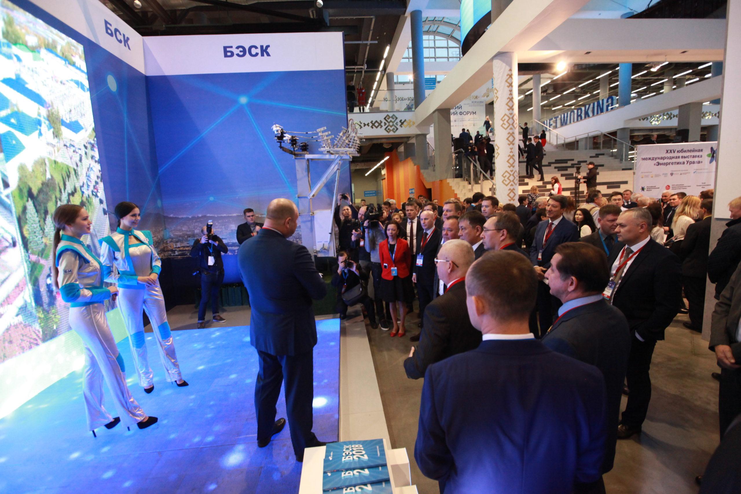 Состоялось торжественное открытие «Российского Энергетического Форума» и XXV международной выставки «Энергетика Урала».