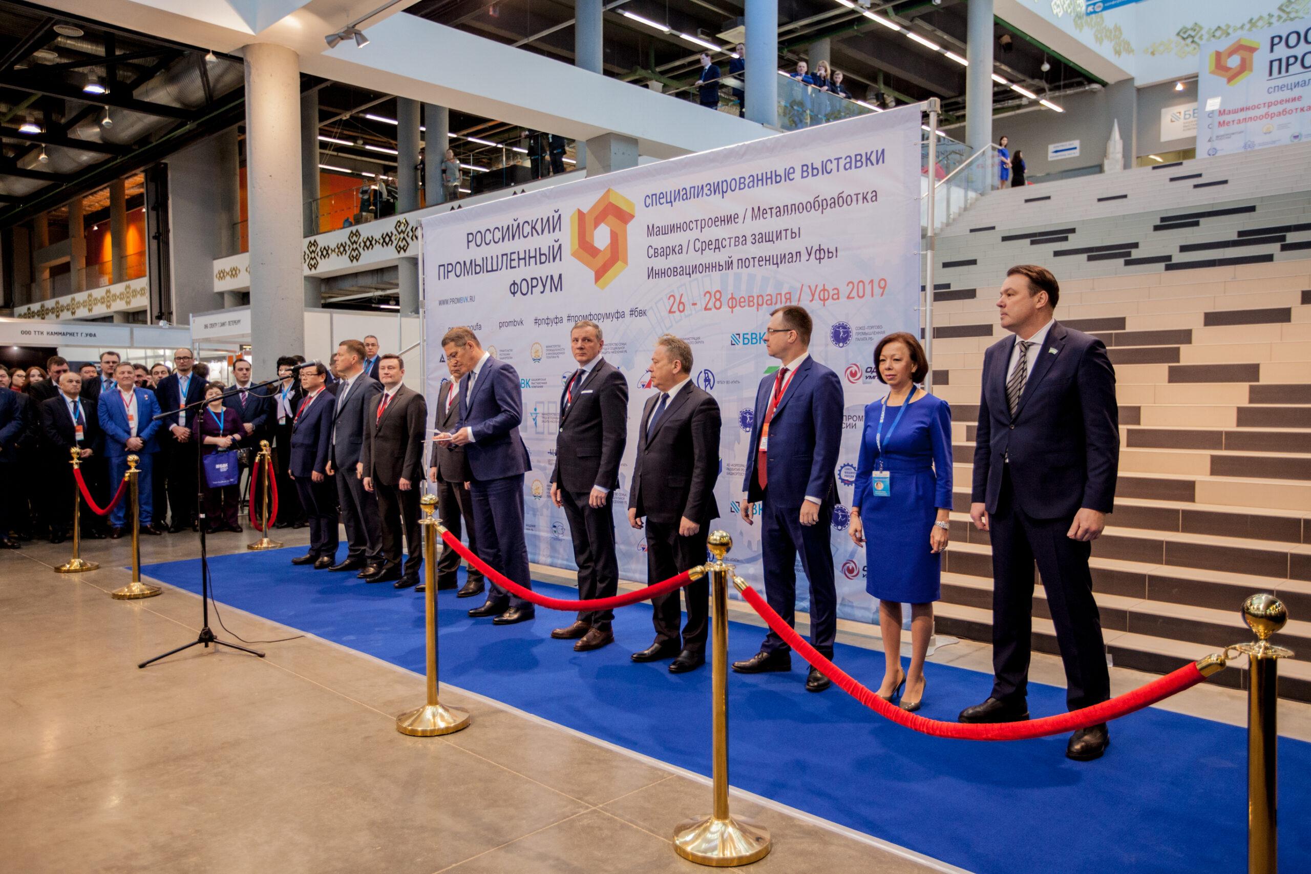 Российский промышленный форум. Выставки «Машиностроение», «Металлообработка», «Сварка», «Средства защиты», «Инновационный потенциал Уфы»