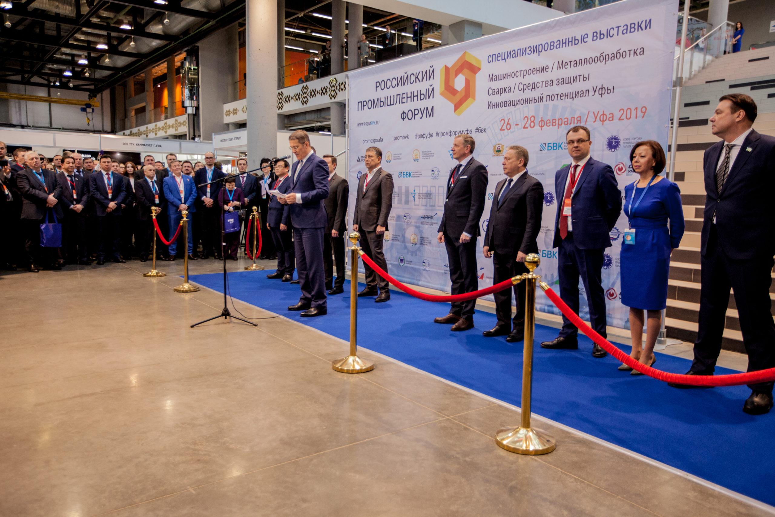 Состоялось официальное открытие «Российского промышленного форума»