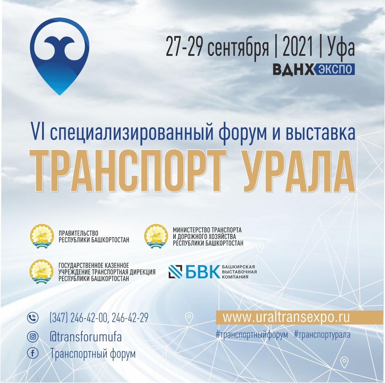 ТРАНСПОРТ УРАЛА 6-я ФОРУМ-ВЫСТАВКА