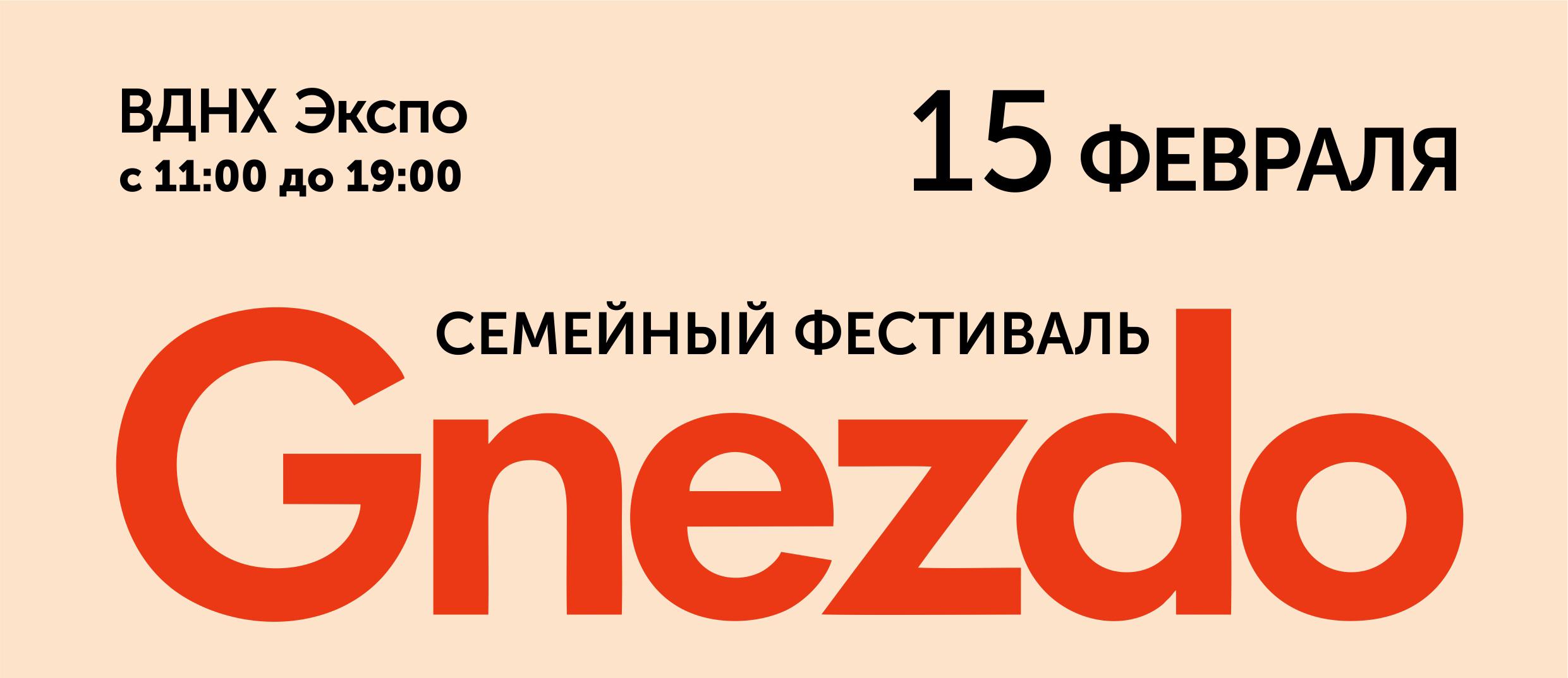 Семейный фестиваль GNEZDO