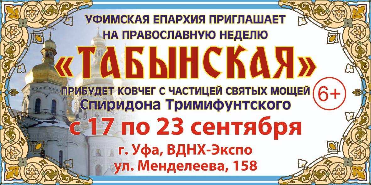 Православная неделя ТАБЫНСКАЯ