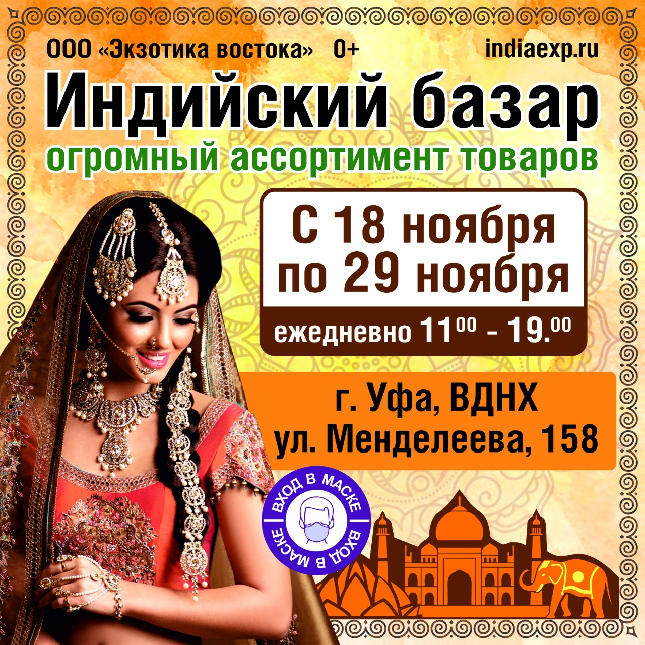 Индийский базар