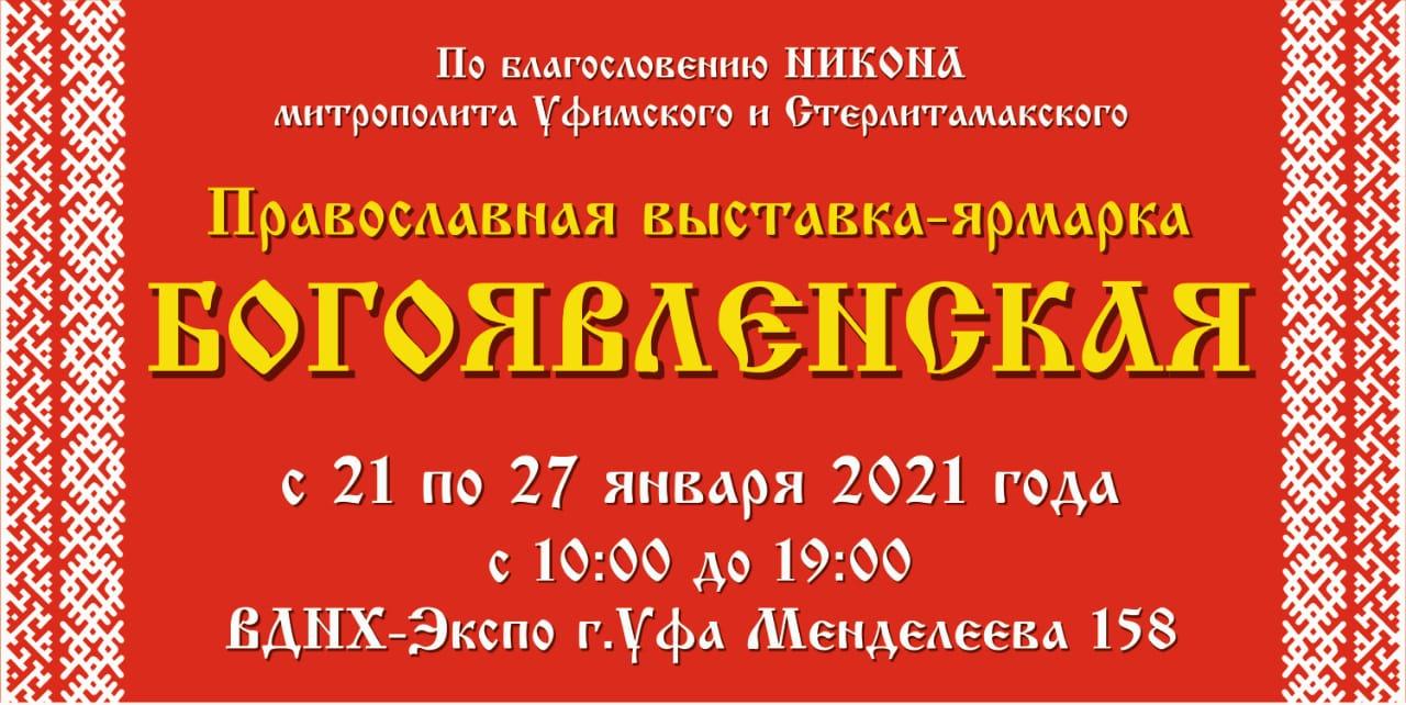 Православная выставка-ярмарка БОГОЯВЛЕНСКАЯ