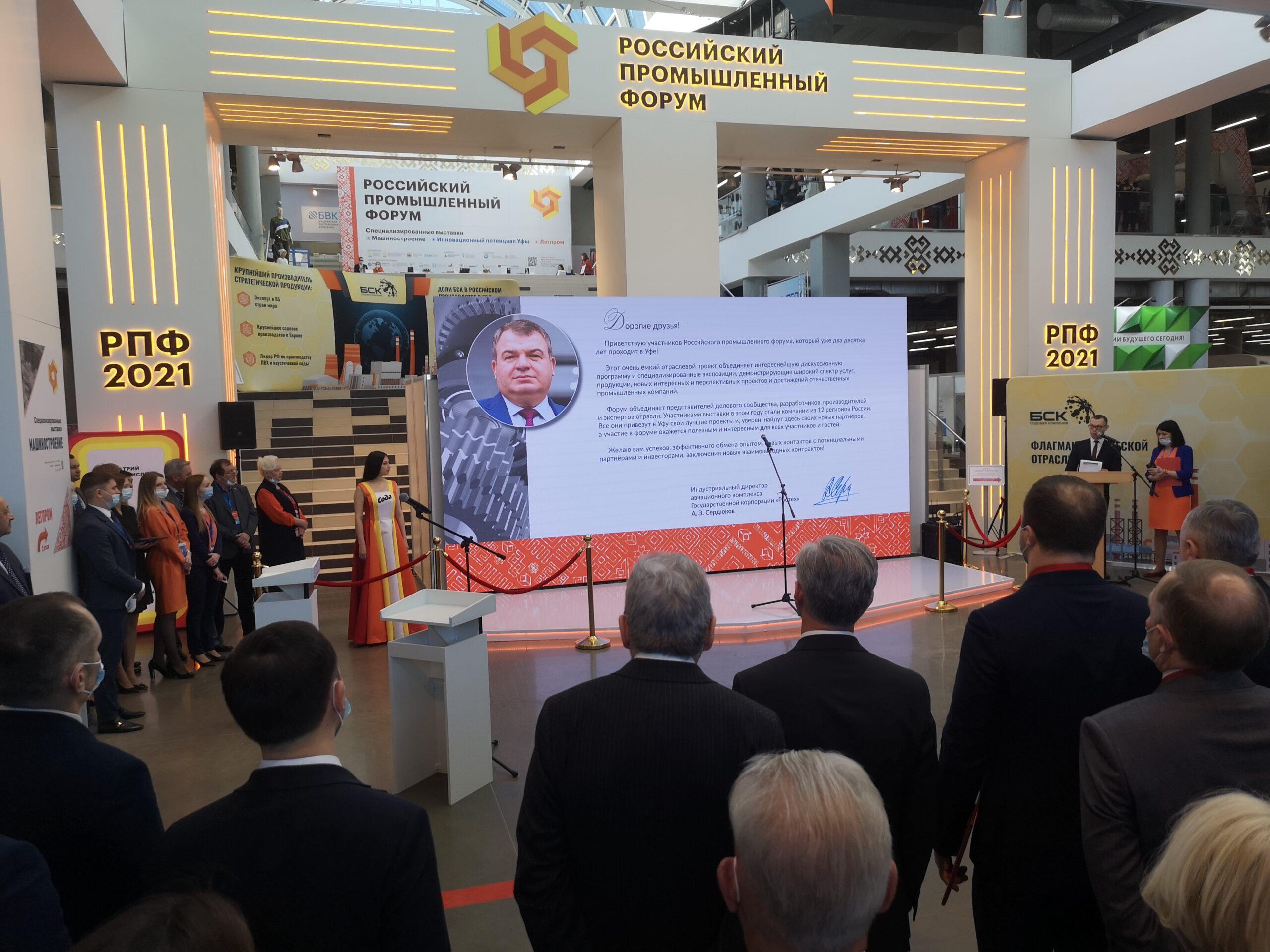 Открытие и работа Российского Промышленного форума.