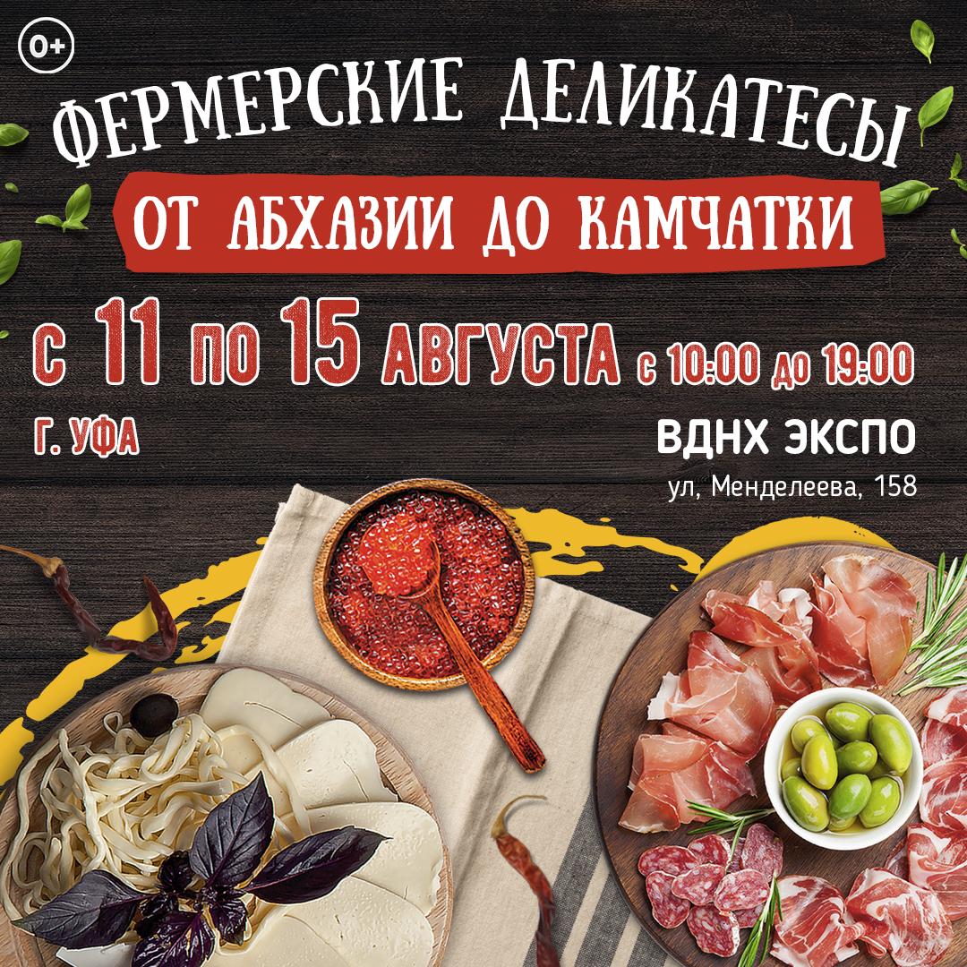 Ярмарка фермерских деликатесов. От Абхазии до Камчатки.